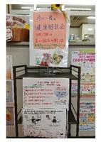 2018年10月17日  ひまわり薬局健康相談会