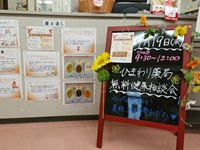 2018年9月19日  ひまわり薬局健康相談会